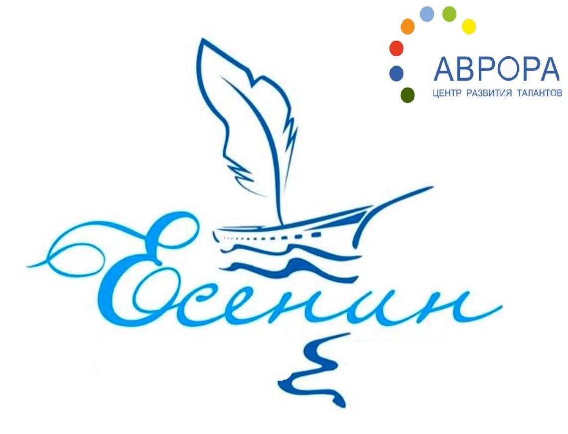 Республиканский дистанционный музыкально-поэтический конкурс «Есенин: диалог с XXI веком»