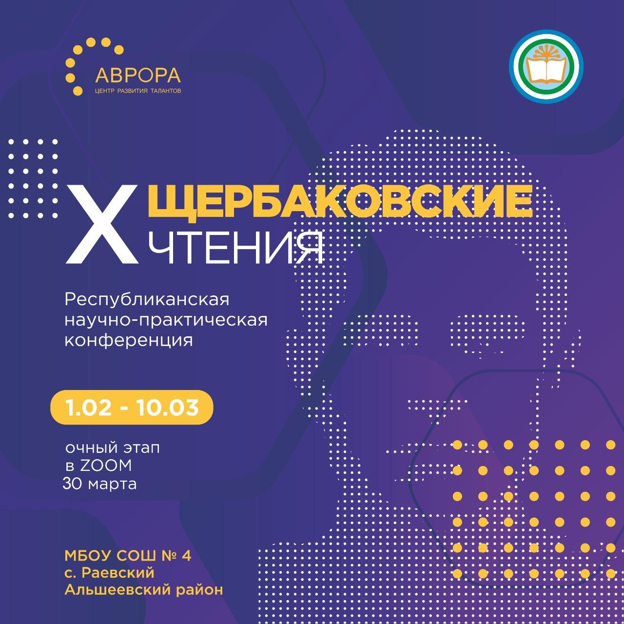 X Щербаковские чтения