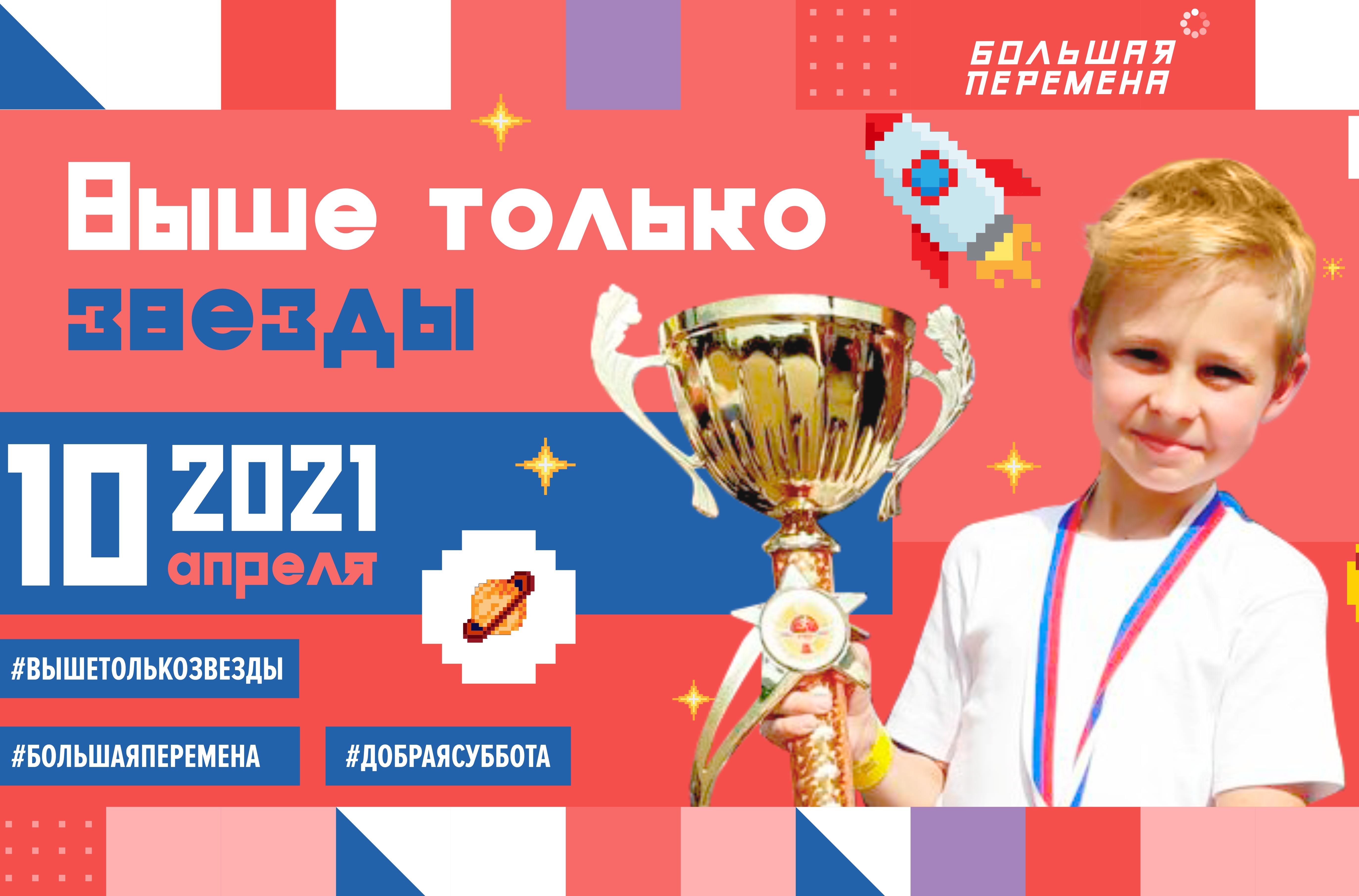 Приглашаем присоединиться к всероссийской акции в рамках конкурса Большая Перемена «Добрая суббота»