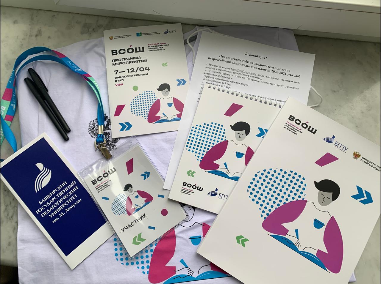 В Уфе пройдет заключительный этап Всероссийской олимпиады школьников по русскому языку