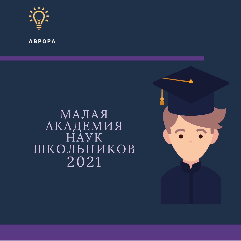 Заключительный этап Республиканского конкурса исследовательских работ и проектов в рамках Малой академии наук школьников Республики Башкортостан в 2020-2021 учебном году