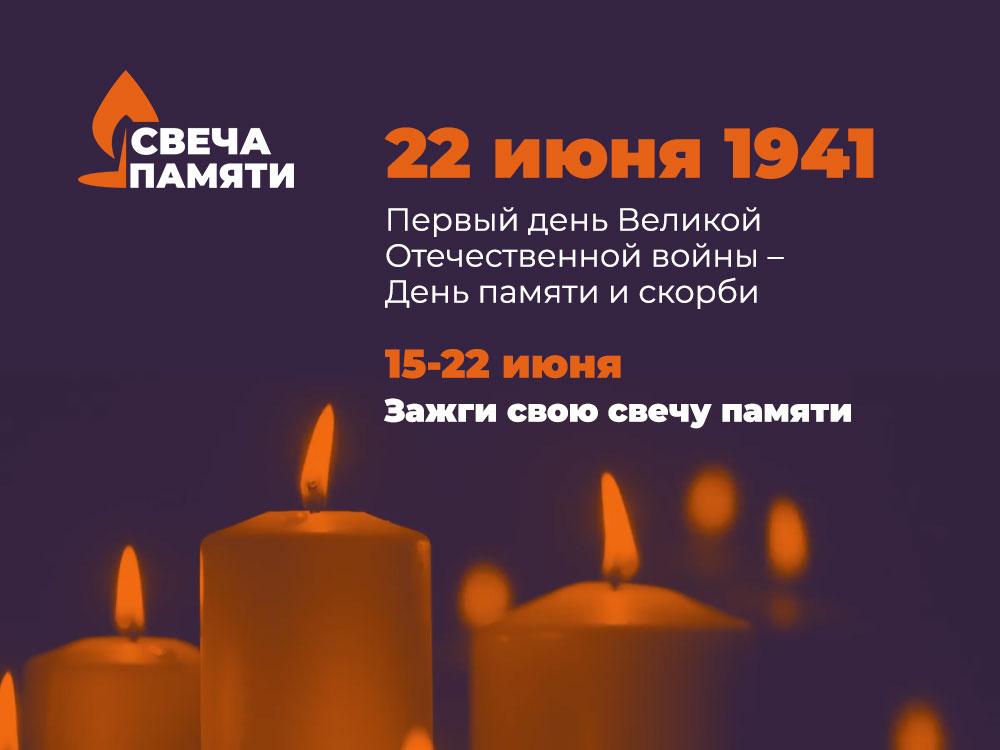 В День памяти и скорби ежегодная акция «Свеча памяти» пройдет также в онлайн-формате и поможет ветеранам Великой Отечественной войны