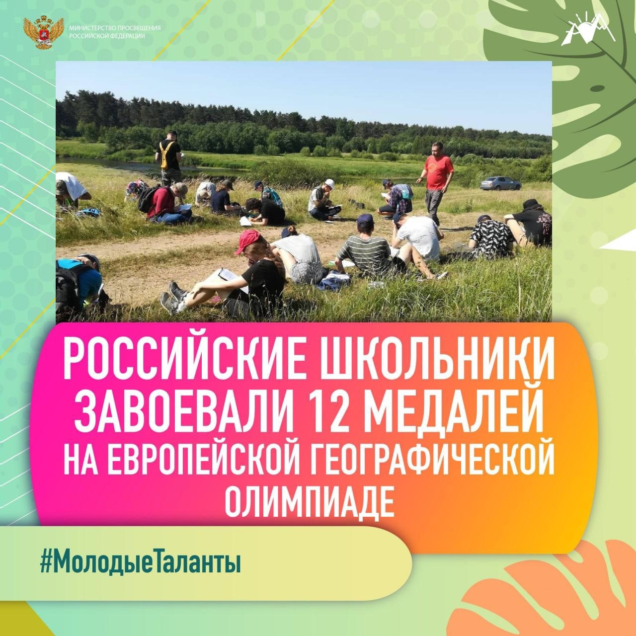 Девятиклассник из Башкирии завоевал «серебро» на Европейской географической олимпиаде