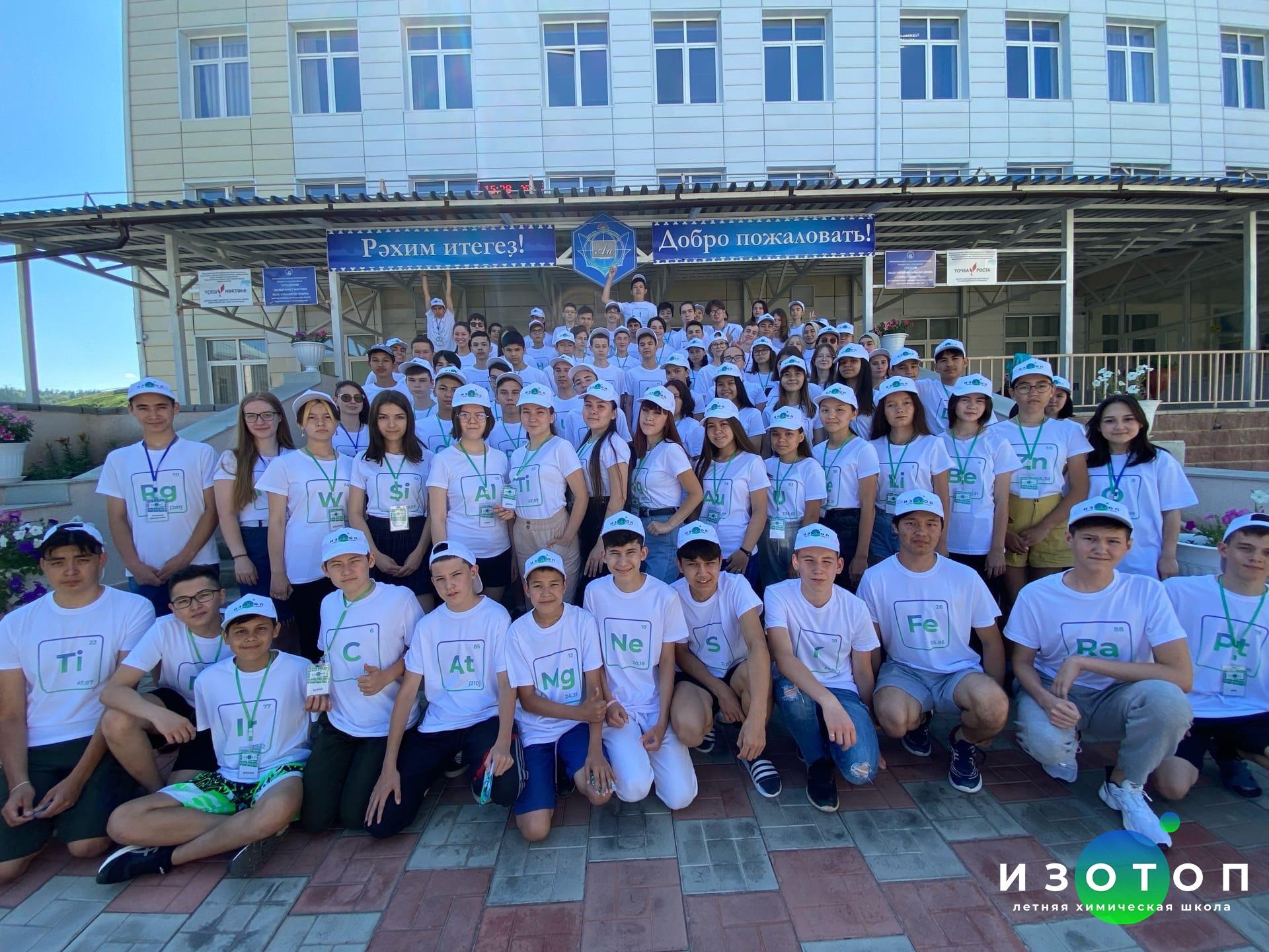 В Бурзянском районе завершилась республиканская химическая школа «ИЗОТОП»