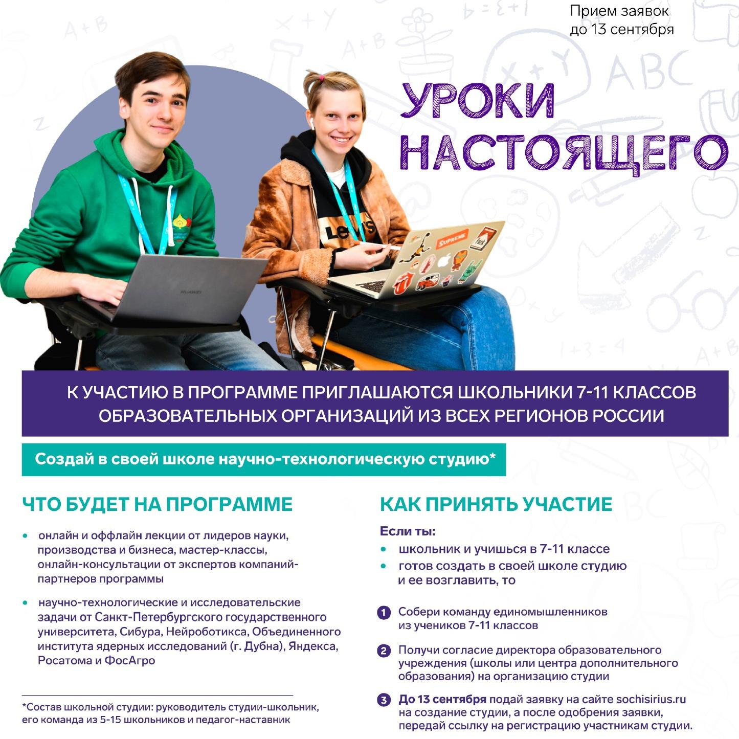 Открыта регистрация на программу «Уроки настоящего» Образовательного центра «Сириус»