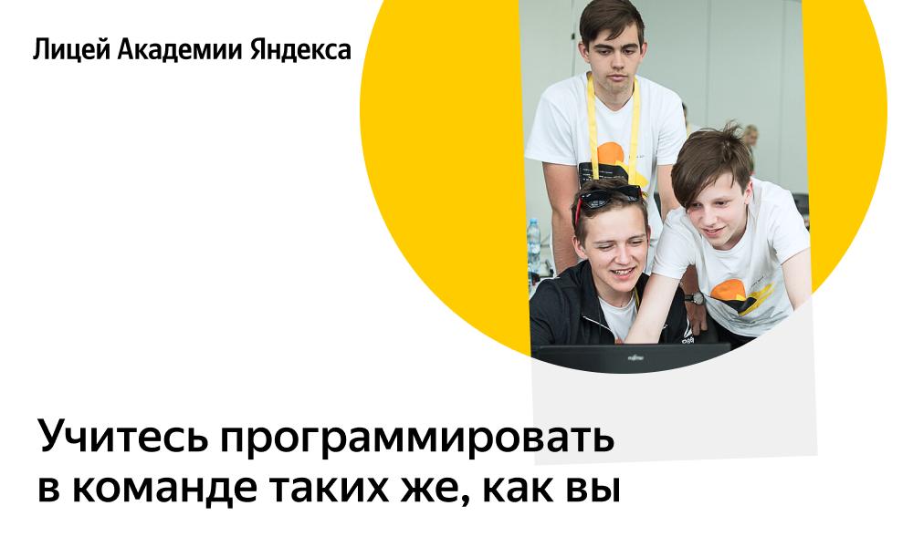 Центр развития талантов «Аврора» открывает первый набор в Лицей Академии Яндекса